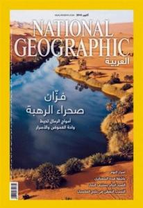 National Geographic Arabic